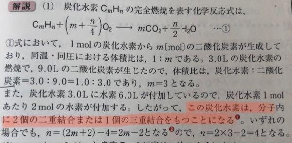 有機化学 赤線の意味がわかりません。なぜそう言えるのですか?