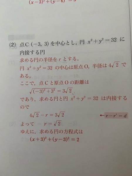 こちらの問題について質問です 内接するのでd=r-r´ですが4√2をどちらのrに代入すればいいのか分かりません rに代入すると答えも全く異なってしまいます 大きい方から小さい方を引くのではないかと思ったのですがそ うではないのでしょうか 親切な方解説お願いします