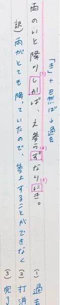 「き」+已然形「ば」→過去 この書き方は合っていますか??? #古典 #文法