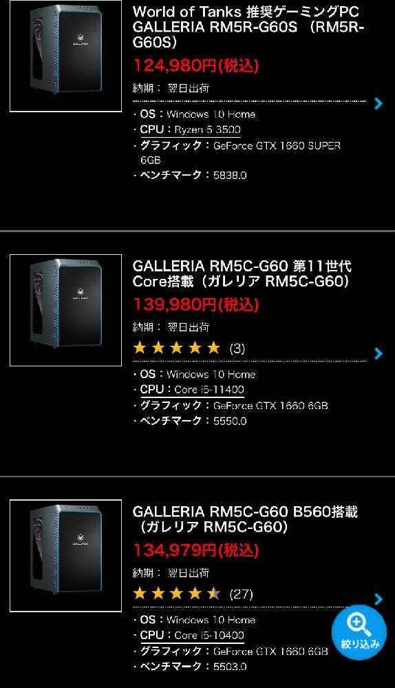 一番上と一番下のパソコンの値段に差が何故あるのですか? ベンチマークは上の方が高いのに値段が安いです。教えてください