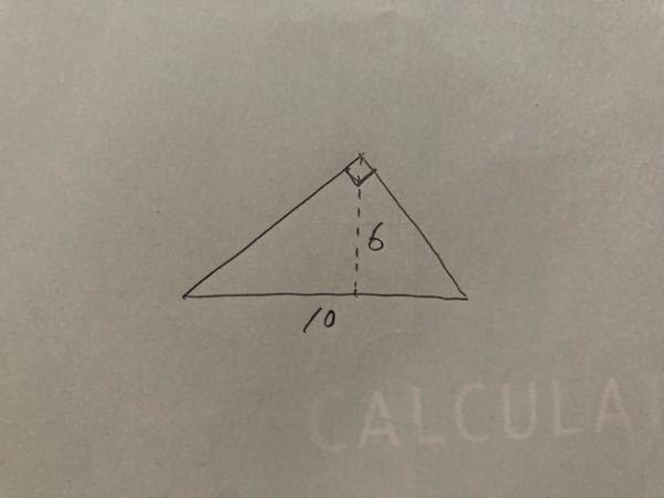 この三角形の面積を教えてください!