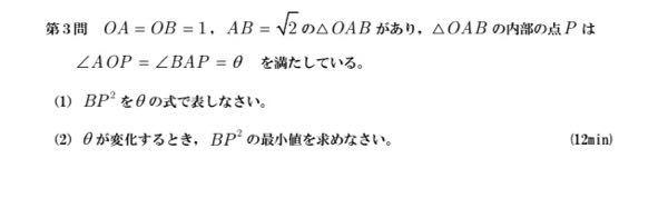 この問題の解放をお願いします。 答えは (1)BP²=2+2sin²θ−4sinθcosθ (2)√(3−√5) です。
