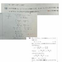 この問題の解き方で模範解答と自分の解き方が違いました。模範解答の解き方に合わせた方がいいのでしょうか。 また自分のが考えた答え方では多分そうなるだろうと考えてa=f(x), a=f(y)→f(x)-f(y)=0が点Qの軌跡と書いたのですが何故aを合わせて式を解いたらQの軌跡になるのかよく理解しないまま解いてしまいました。
