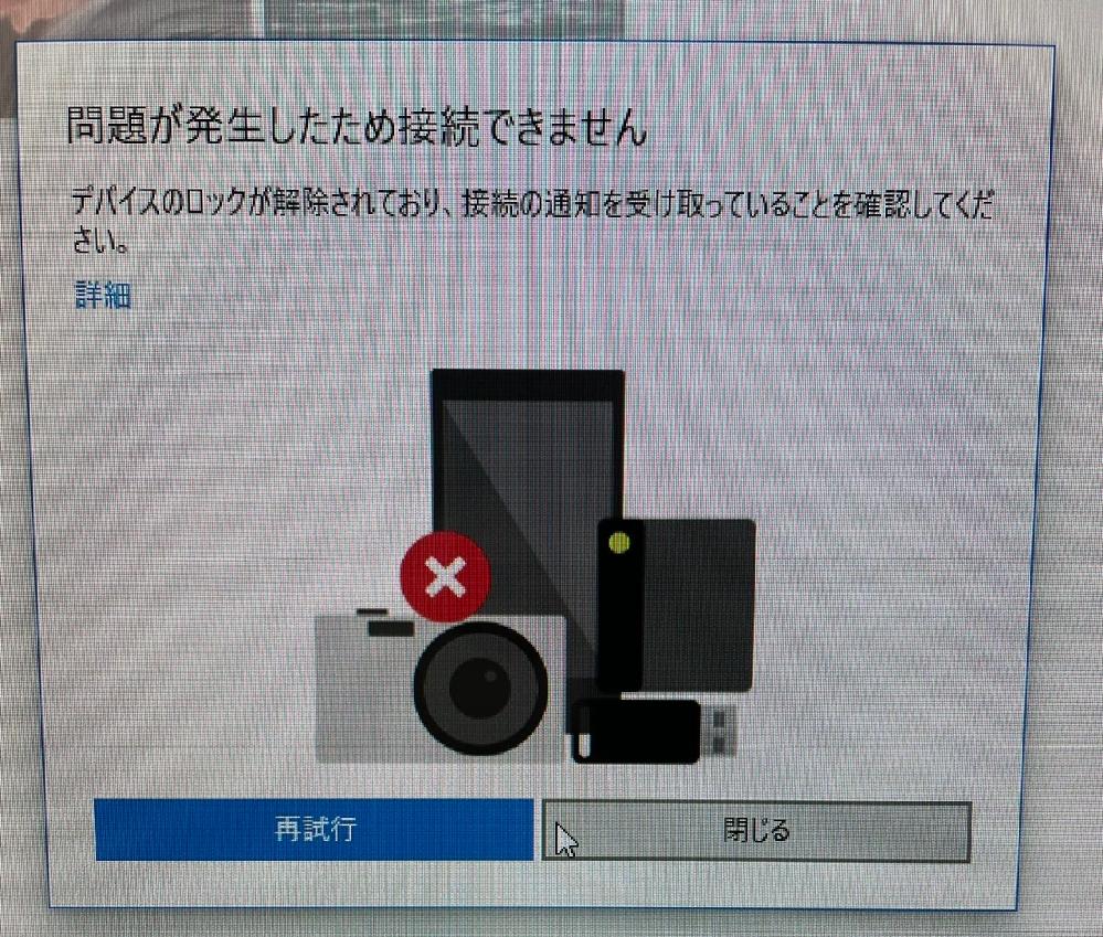 Windows版のCopyTransBackupExtractorというソフトを使ってiPhoneの完全削除されている写真を復元したいのですが、⬇️のような画面が表示されて中々作業が進まないので...