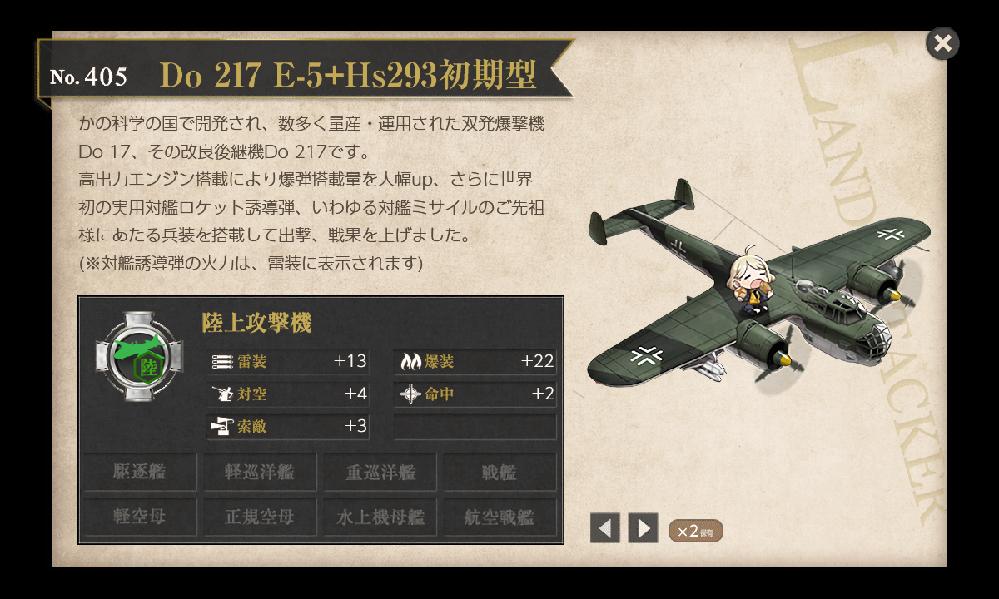 やっとドルニエHs293初期型二個目完成しましたが、次のイベント広大な太平洋戦線だったら使い道なさそうですか?