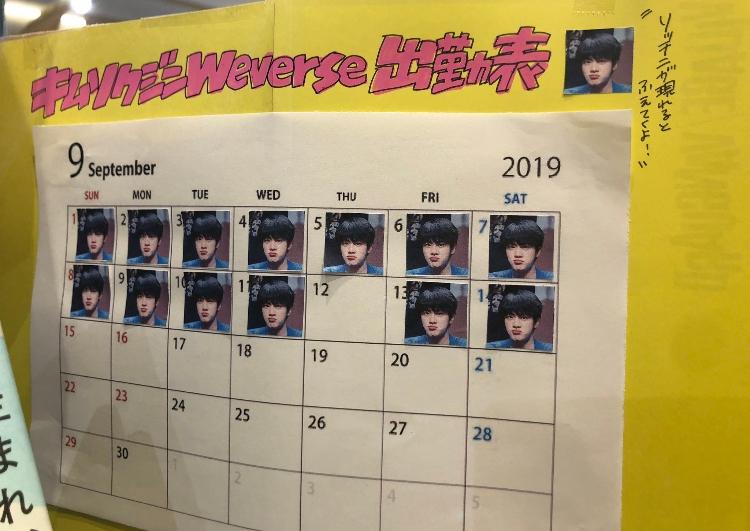 2019年9月の長期休暇時に、BTSのジンはほぼ毎日ウィバスに現れたのでしょうか?? ちなみに、自分で検証したかったのですが、どのように遡るか分からず。。