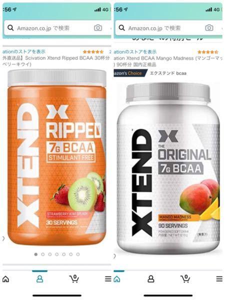この、XTENDのBCAAをダイエットを始めて4ヶ月間くらいの間飲んでいました。 その時は左側RIPPEDの方を飲んでいたのですが、そろそろ右側のノーマルの方に変えようかと思っています。 そこで...