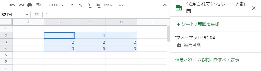 """Googleスプレッド シートの保護設定について質問です。 . フォーマットという名前のシートを、不特定多数のスタッフがコピーして入力作業しています。 . 数式など触られたくない範囲を保護しているのですが、コピーしたシートは保護が消えています。シート全体ではなく、指定範囲だけを保護した状態でコピー先のシートでも有効にすることは可能でしょうか? GASを使えば、コピー先のシート名を指定することで可能なようですが、コピーしたシート名は予測できない名称になります。 シート番号を指定して左から3番目以降のシートはすべて繰り返し保護された状態でコピーを繰り返す設定は可能でしょうか? 下記、海外サイトで見つけたGASです . function duplicateProtectedSheet() { var ss = SpreadsheetApp.getActiveSpreadsheet(); sheet = ss.getSheetByName(""""Sheet1""""); sheet2 = sheet.copyTo(ss).setName(""""My Copy""""); var p = sheet.getProtections(SpreadsheetApp.ProtectionType.SHEET)[0]; var p2 = sheet2.protect(); p2.setDescription(p.getDescription()); p2.setWarningOnly(p.isWarningOnly()); if (!p.isWarningOnly()) { p2.removeEditors(p2.getEditors()); p2.addEditors(p.getEditors()); // p2.setDomainEdit(p.canDomainEdit()); // only if using an Apps domain } var ranges = p.getUnprotectedRanges(); var newRanges = []; for (var i = 0; i < ranges.length; i++) { newRanges.push(sheet2.getRange(ranges[i].getA1Notation())); } p2.setUnprotectedRanges(newRanges); } 何卒、宜しくお願いします。"""