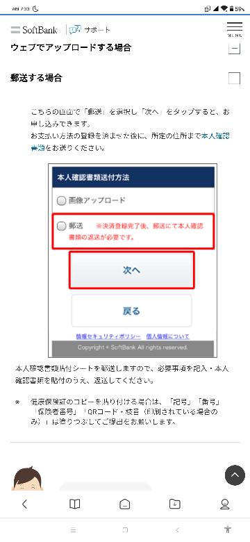 至急おねがいします! SoftBank Airの本人確認書類貼付シート(?ですか?)が同梱されていず、返送用封筒と、Airターミナル購入契約同意書だけが送られて来ています。本人確認書類はどうやって送ればいいんでしょうか ?? (ちなみに、これ2回目です)