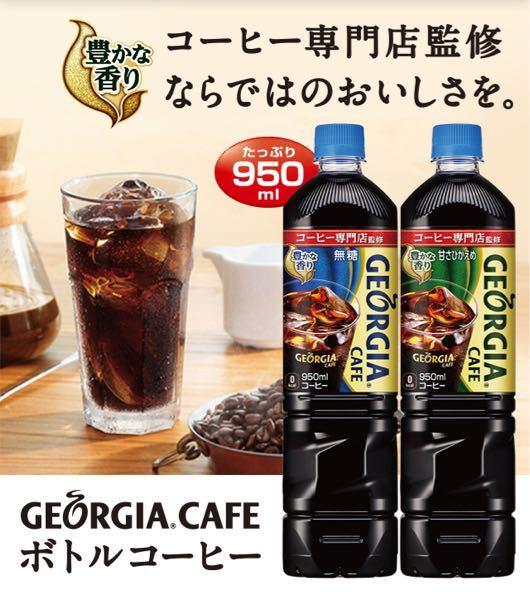 ジョージアのボトルコーヒー甘さ控えめ を飲んでいるのですが、毎日飲むため コスパを考えるコーヒー豆にしたいです。 似たような味のコーヒー豆って あったりしますでしょうか。