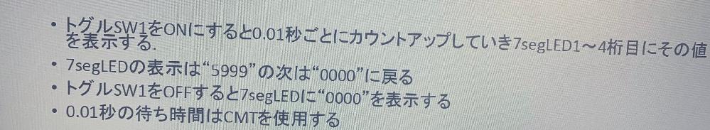 c言語の課題が分かりません。 CMTを使用したプログラムで、 SW1がOFFの状態では4ケタの7segLEDに0000を表示し、 SW1を押すと 4ケタの7segLEDに0000〜5999までの...
