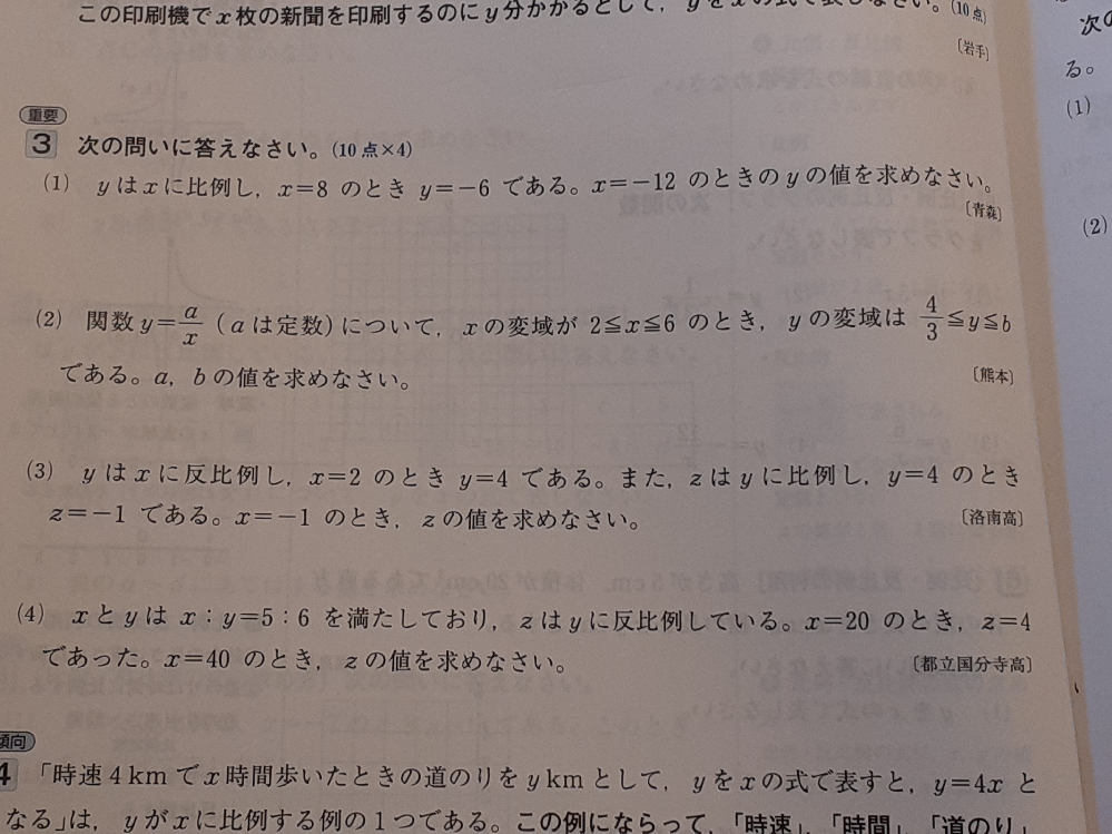 この問題の(3)(4)が分からないので詳しい解説お願いします!