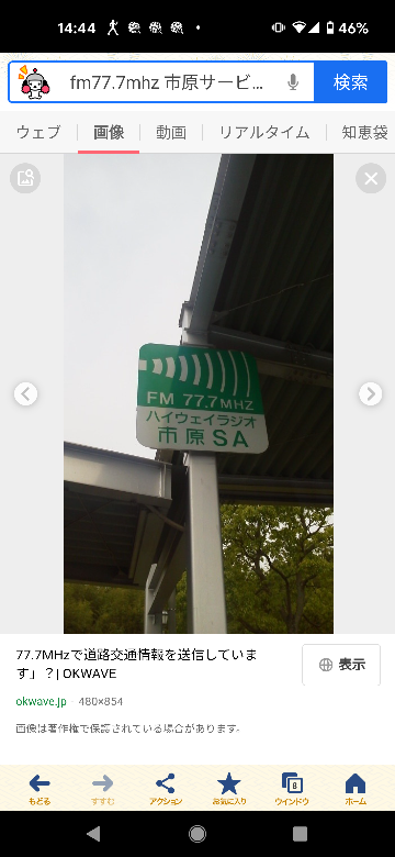 ハイウェイラジオについて質問です。 館山道(E14)市原サービスエリアにFM77.7メガヘルツでハイウェイラジオが聴けるような看板が立っているのですが、放送されているのでしょうか?また、其処でF...