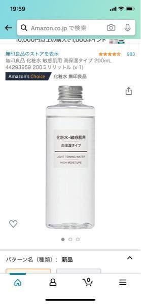 ホストのローランド使ってる無印良品の化粧水ってこれですか? 色々種類ありますが