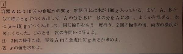 【至急】知恵コインお礼します。 (1)(2)どちらもお願いいします! 途中式ありでお願いします!!