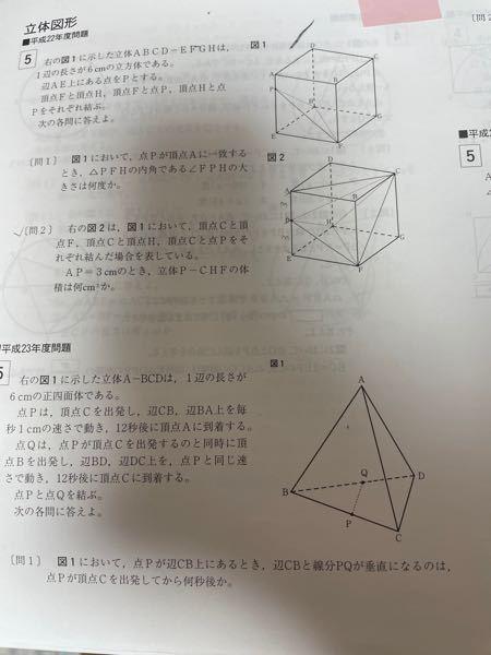 問2なんですけどC-ABFDの体積が{(3+6)×6×1/2}×6×1/3=54らしいんですけどこの(3+6)ってどこから出てきたんですか❔ そもそもなんですけど私はACに線引いたんですけどあってるんですかね❔違かったら教えて頂きたいです。違かったら見てる図形も違くなりそうなのでどこの立体を言ってるのかも教えて頂きたいです。 後、C-ABFDとかって読む順番っていうか辺を辿る順番っていうのはあるんですか❔