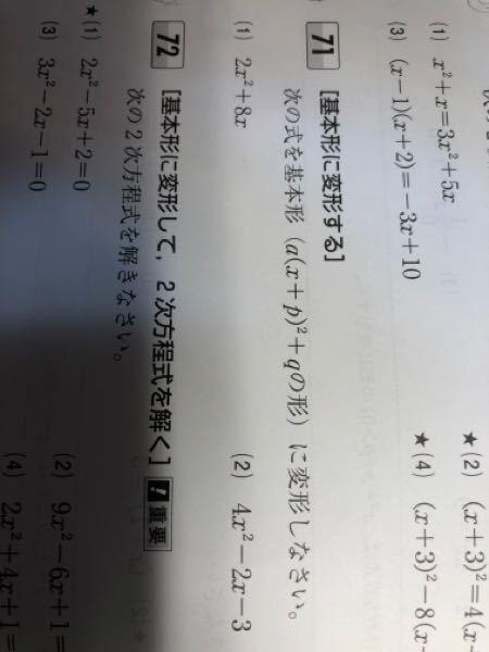 平方完成です。 71の問いにおいて、結果としてこういう答えになるというところに、何を目的として、そのためにどうしてあげるかという思考回路を具体的に教えて下さい。 とくとどうなるかが理解できるのですが、とくにはどうするかがわからないので、よろしくお願いします。