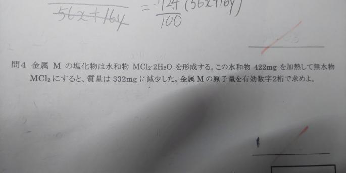 至急!化学基礎、mol計算についてです。 答えは62なのですが、私の考えのどこが間違っているか教えてください! ①2H2Oの重さが90mgなので原子量1あたり2.5mgと考える。 ②Cl2の原子量は71なので、177.5g ③332mgから177.5gをひいて、214.5mg ④214.5÷2.5で85.8