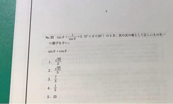 数Ⅰの問題です!解き方が分かりません!どなたか解説お願いします! 答えは√35/5になっています