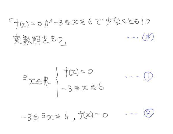 (*)を量化記号を使って書きたいのですが、①と②は両方あってますか?
