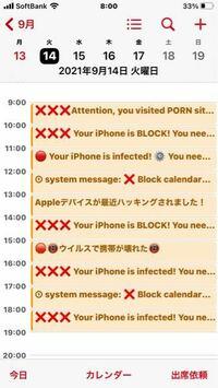 iPhoneのカレンダーのアプリで画像のように勝手にスケジュールとしてウイルス感染などが追加されるのですが、どうするべきでしょうか? 私自身カレンダーは使わないためアプリ自体を消すことも可能なのですが、消し ちゃって大丈夫ですかね?