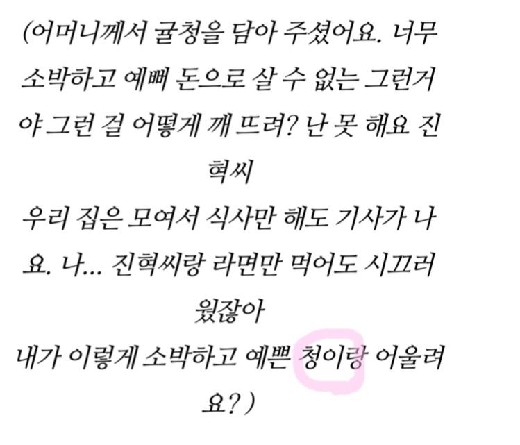 韓国人の方、韓国語に詳しい方教えてください。 ドラマで、この『청이』が『家族』と訳されてましたが、청이又は청で調べてみても家族に似た訳は見つからなかったのですが、どのような意訳なのでしょうか? ...