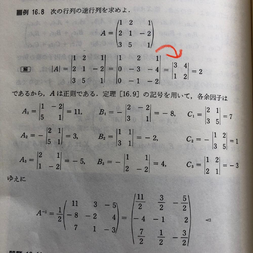 数学 行列式の計算について。三次正方行列がなぜ二次にできるのでしょうか?何か定理があるのでしょうか…