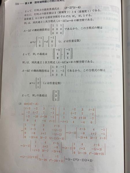 固有空間の基底について、 写真中央にあるxを任意定数cを用いて計算してあるんですけど これってcの置き換えが違えば他の基底も複数あると思うんですか、それは全て固有空間の基底になりますか? 回答お願いします