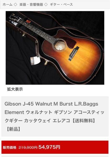 Gibson J-45についてです。 なぜ他ではもっと高値で取引されているのに こんなにも安価なのでしょうか? 詳しい方教えてください。