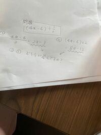 この計算問題の正しい答えはどちらですか?