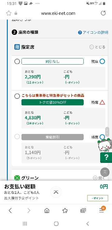 新潟駅にて、ときといなほの乗り継ぎなんですが、いなほの乗り継ぎ割引が押せなくて使えません、なぜでしょうか