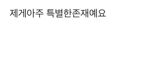 韓国語が読めません。 何と書いてありますか?