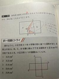 等積変形の問題です。境界線として線分ADを引いてPとQの面積を等しくするには?という問題なのですが 解答の説明だけだとよく分かりません。オレンジの三角形同士が等しくなるのは分かるのですが、△ABDと△ACDの面積が等しいわけでもないのになぜこれが解答になるのですか?