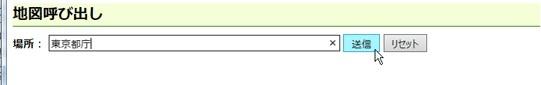プログラミング初心者です。 PHPにてグーグルマップを呼び出すプログラムを作成中です。htmlで検索フォームから、POSTメソッドにてPHPに文字列を送信し、受信した文字列の場所をグーグルマップで表示する、というものです。 $urlにhttp://maps.google.co.jp/mapsを代入し、パラメータとしてq(?q=)を付与するとその場所がグーグルマップで表示されるというのを利用し、http://maps.google.co.jp/maps?q=○○ というURLに自動的に飛ぶようなプログラムにするにはどうすればよいのでしょうか。 また、URLに日本語を使う際にはurlencode( )という関数が必要ということまではわかりました。それらを組み合わせてプログラムしたいと思っております。 よろしくお願いいたします。