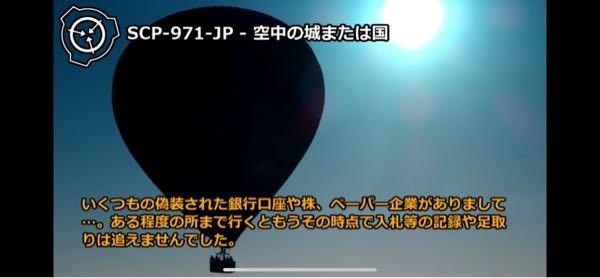 SCP財団について質問です。 このSCPと北朝鮮が本気で戦いあったら、どうなる、どっちが勝つと思いますか?? http://scp-jp.wikidot.com/scp-971-jp