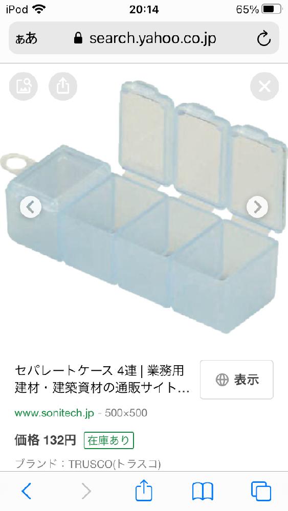 2箇所穴がある容器やケースが欲しいです。 添付画像は4箇所、物が入りますが 2箇所タイプのものを探しています。 とにかく中に仕切りがあって 2種類のものをきちんと分けて入れられる容器を探して...