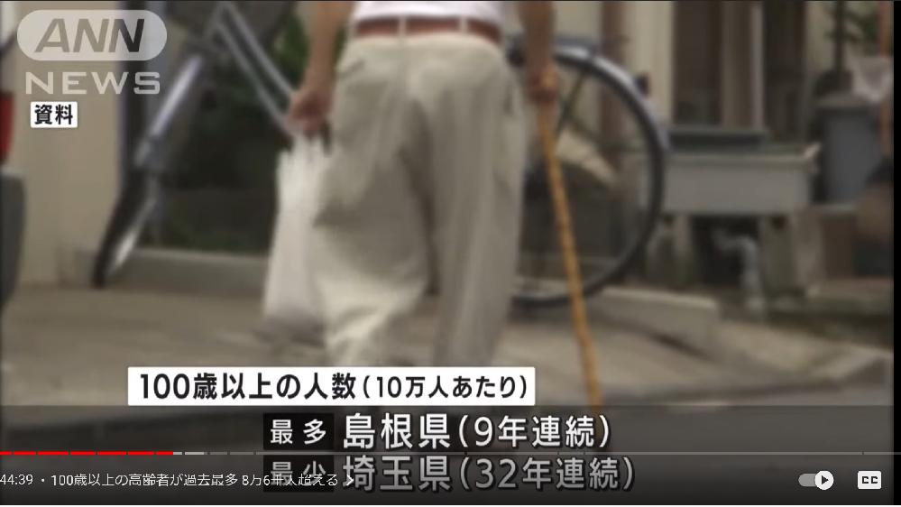埼玉の100歳以上人口が少ない理由はなぜですか?