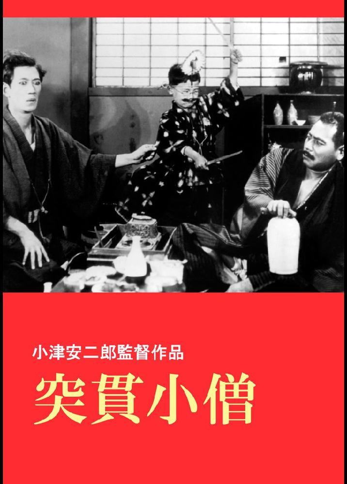 『突貫小僧』 1929年 ‧ 短編映画。この短編映画について感想・レビューをお願いします。