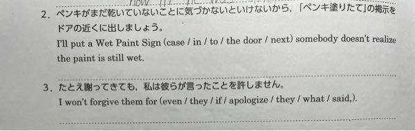 この2問を教えてください。 ( )内を並び替える問題です‼︎