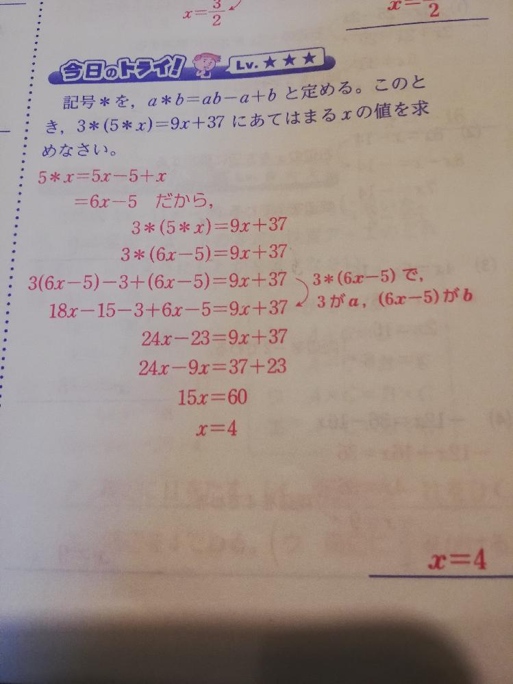 中学一年生の数学の問題です。 解き方を読んでも理解できません。 どなたか、分かりやすく教えて下さい。