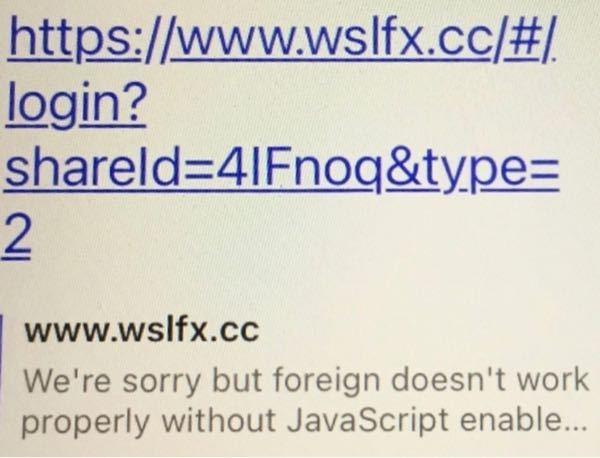 台湾のやつからWSLFXを勧められましたが、詐欺口座ですね? 蔡英文にクレームを言えばいいですか?