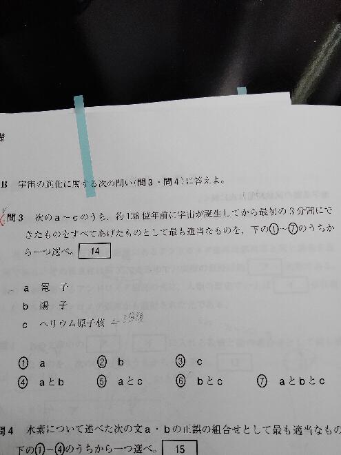 【地学基礎 ビッグバンの3分後】 答えは7なのですがCは合っているのですか?参考書や教科書は3分後にヘリウム原子核が出来たと書いてあります。