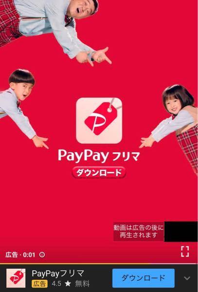 PayPayフリマのCMに出てくる子役は誰ですか?