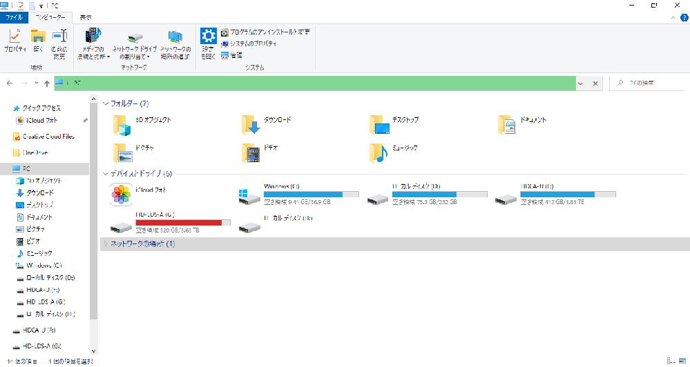 Hドライブ(外付けHDD)ですが PCに接続すると画像のように認識はされるのですが、ただし空き容量が表示されずにいて、その状態でずっと待ってても同じです。 他のドライブは普通に開くのですが、それを開こうとしてもずっと開かず固まり、 メモリ不足?でそのうち真っ暗な画面でマウスだけが動く状態にります。 再起動、直接USB接続、ディスククリーンアップ等いろいろ試していますが結果は変わらずです。 こういう場合対応方法としてどうすればいいでしょうか? 一応HDDはPCPCで認識はされている状態で 全く読み込まない状態ではないので何とも言えないのですが
