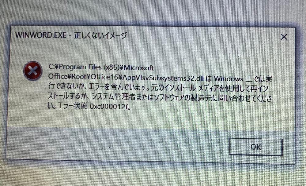 コンピュータのワードやエクセルが開かなくなりました。マルバツマークが出ます。(写真参照) 対処方法はありますか⁉️ インターネットはつながっています。