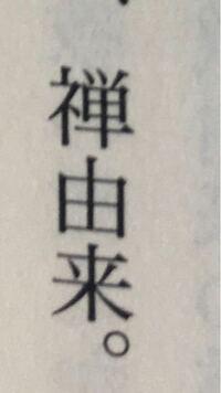 漢字の読み方を教えて下さい。