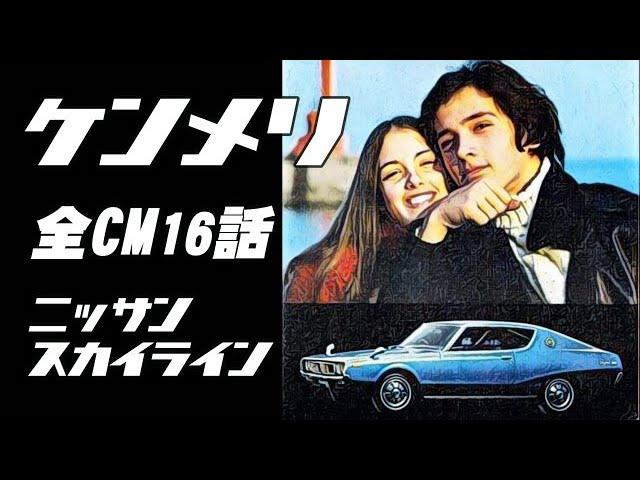 このCMにでている「ケンとメリー」はその後どんな人生を送ったのですか? https://www.youtube.com/watch?v=MelNMs4nCzAVHS