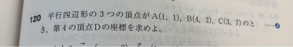 この問題について質問です。 この問題の回答は3つの場合が考えられます。 1、平行四辺形ABCD 2、平行四辺形ABDC 3、平行四辺形ADBC なぜこの3種類なのでしょうか