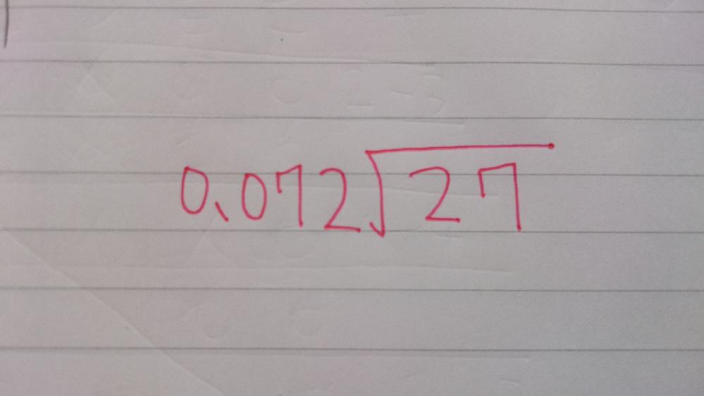 この小数のわり算の筆算の仕方を お願いします?