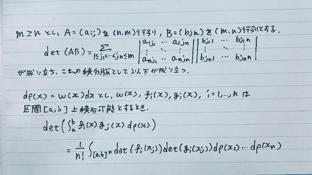 上の式が成り立つ時下の積分の式が成り立つらしいのですが何故ですか? 字が汚くてすみません。教えていただけると幸いです。